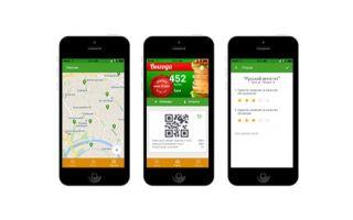 Как скачать и пользоваться мобильным приложением vygoda.city