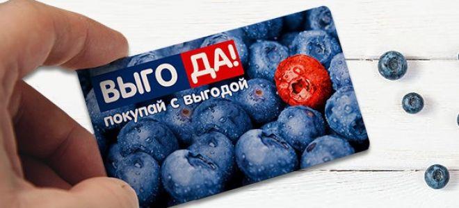 Как зарегистрировать и активировать карту Выгода Алми и Spar Беларусь